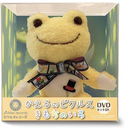 東映エージェンシー 新品 ぬいぐるみ かえるのピクルス -きもちのいろ- DVDセット2(ぬいぐるみ) 「かえるのピクルス -きもちのいろ-」
