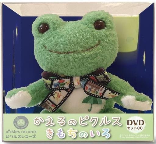 東映エージェンシー 新品 ぬいぐるみ かえるのピクルス -きもちのいろ- DVDセット4(ぬいぐるみ) 「かえるのピクルス -きもちのいろ-」