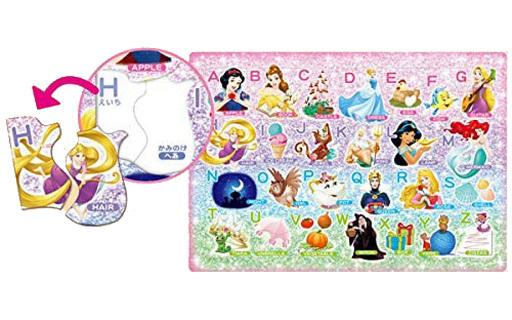 テンヨー 新品 パズル プリンセスとABCであそびましょ! 「ディズニー プリンセス」 チャイルドパズル 52ピース [DC52-156]