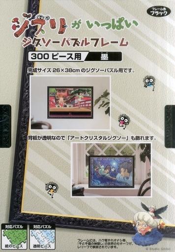 エンスカイ 新品 パズル ジブリがいっぱい ジグソーパズルフレーム300ピース用 墨(すみ) パズル
