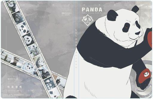 バンダイ 予約 食玩 トレーディングカード 呪術廻戦 ウエハースカードファイル パンダ Ver.