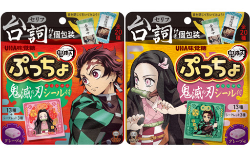 UHA味覚糖 新品 食玩 ステッカー・シール 【BOX】ぷっちょ SP 鬼滅の刃3