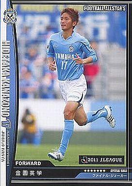 【新品】フットボールオールスターズ/レギュラーB/2011J.LEAGUE Vol.2/ジュビロ磐田 F01102-128/198 : 金園英学
