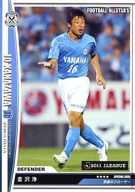【新品】フットボールオールスターズ/レギュラーW/2011J.LEAGUE Vol.3/ジュビロ磐田 F01103-130/198 : 金沢浄
