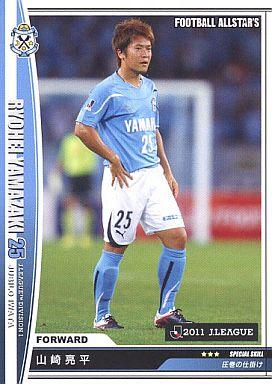 【新品】フットボールオールスターズ/レギュラーW/2011 J.LEAGUE Vol.4/ジュビロ磐田 F01104-132/198 : 山崎亮平