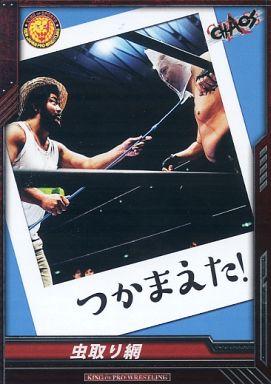 【新品】キング オブ プロレスリング/C/ブースト/第14弾 G1 CLIMAX 25 BT14-087 [C] : 虫取り網