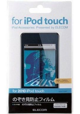 【中古】ポータブルオーディオ 2010 iPod touch用 のぞき見防止フィルム [AVA-T10PF]
