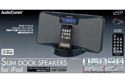 【中古】スピーカー オーム電機 AudioComm スリムDockスピーカー for iPod  [ASP-i300N]