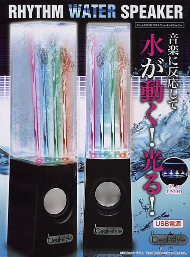 【中古】スピーカー ビートスタイル リズムウォータースピーカー [AH9565]