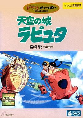 【中古】アニメ レンタルアップDVD 天空の城ラピュタ