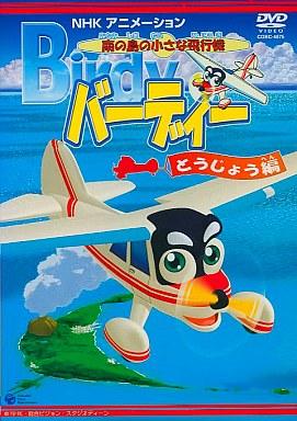 NHKアニメ 南の島の小さな飛行機...