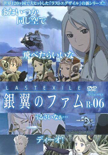 【中古】アニメ レンタルアップDVD ラストエグザイル-銀翼のファム(6)