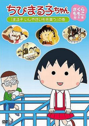 【中古】アニメ レンタルアップDVD ちびまる子ちゃん さくらももこ脚本集 「まる子 いしやきいもを買う」の巻