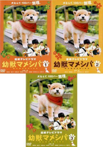 【中古】邦TV レンタルアップDVD 幼獣マメシバ 単巻全3巻セット