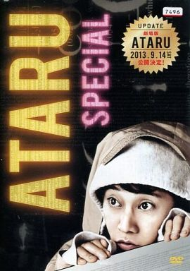 【中古】邦TV レンタルアップDVD ATARU スペシャル ?ニューヨークからの挑戦状!!? ディレクターズカット