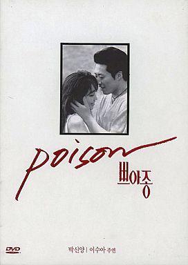 【中古】輸入洋画DVD Poison (輸入・韓国語版)