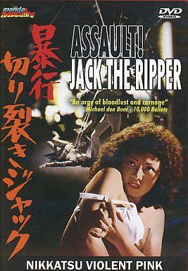 【中古】輸入洋画DVD ASSAULT! JACK THE RIPPER