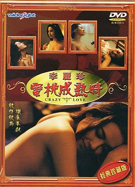 【中古】輸入洋画DVD CRAZY LOVE 蜜桃成熟時 [輸入盤]