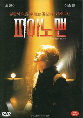【中古】輸入洋画DVD PIANO MAN [輸入盤]