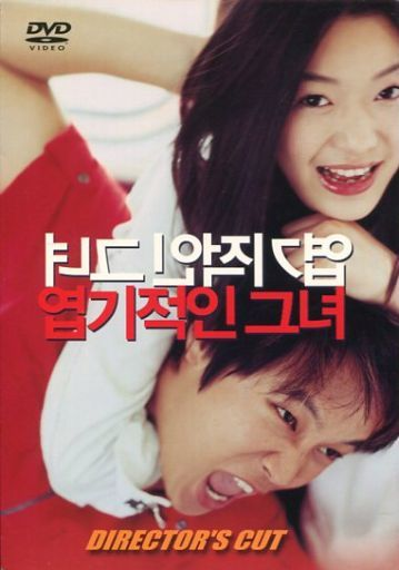 【中古】輸入洋画DVD My Sassy Girl DIRECTOR'S CUT EDITION[輸入盤](韓国盤)