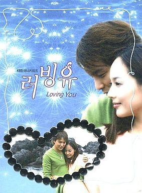 【中古】輸入海外TVドラマDVD Loving You (韓国ドラマ) [輸入盤]