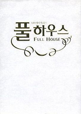 【中古】輸入海外TVドラマDVD FULL HOUSE (韓国ドラマ) [輸入盤]