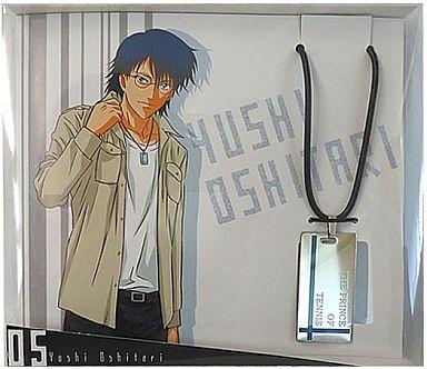 【中古】銀製品・指輪・アクセサリー(キャラクター) 05.忍足侑士 ドッグタグペンダント 「テニスの王子様」