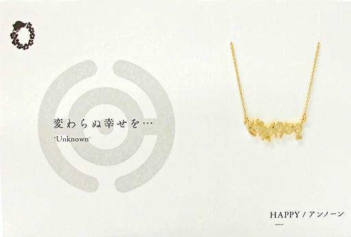 【中古】銀製品・指輪・アクセサリー(キャラクター) アンノーン(HAPPY) 5108ネックレス 「ポケットモンスター」 ポケモンセンター限定