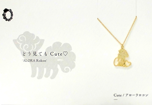 【中古】銀製品・指輪・アクセサリー(キャラクター) アローラロコン(Cute) 5108ネックレス 「ポケットモンスター」 ポケモンセンター限定