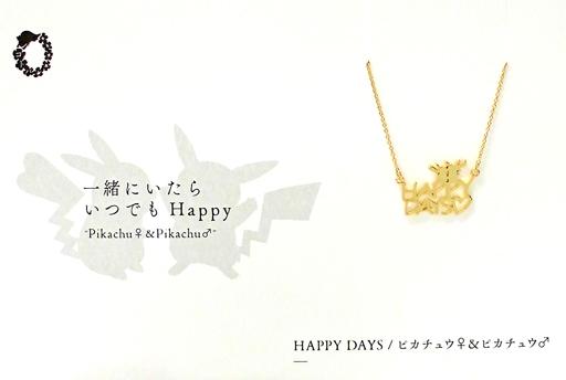 【中古】銀製品・指輪・アクセサリー(キャラクター) ピカチュウ(HAPPY DAYS) 5108ネックレス 「ポケットモンスター」 ポケモンセンター限定