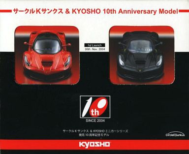 【中古】ミニカー 1/64 La Ferrari(レッド/ブラック) 2台セット 「サークルKサンクス&京商 ミニカーシリーズ 発売10周年記念モデル」 サークルK・サンクス限定