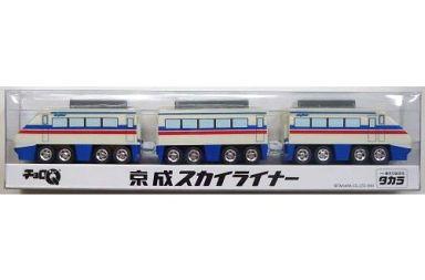 【中古】ミニカー チョロQ 京成スカイライナー 3両セット