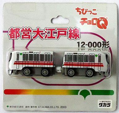 【中古】ミニカー ちびっこチョロQ 都営大江戸線 12-000系 2両セット
