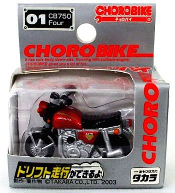 【中古】ミニカー チョロバイ STD-01 CB750 Four(レッド×シルバー) 「スタンダード No.01」 [3238076]