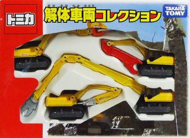【中古】ミニカー 解体車両コレクション(4台セット) 「トミカ」 [359951]