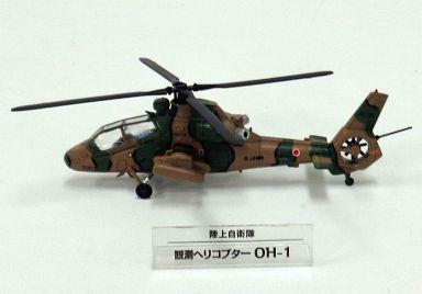 【中古】ミニカー 1/100 陸上自衛隊 観測ヘリコプター OH-1 「自衛隊モデル・コレクション 第19号」 付録
