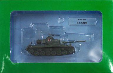 【中古】ミニカー 1/72 陸上自衛隊 61式戦車 「自衛隊モデル・コレクション 第9号」 付録