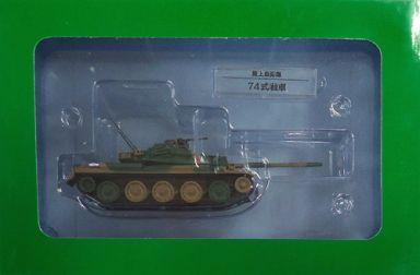 【中古】ミニカー 1/72 陸上自衛隊 74式戦車 「自衛隊モデル・コレクション 第24号」 付録