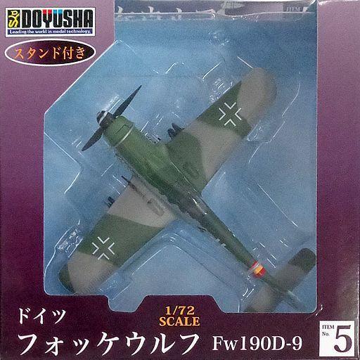 【新品】ミニカー 1/72 フォッケウルフ Fw190D-9 シリーズNo.5 [500927]