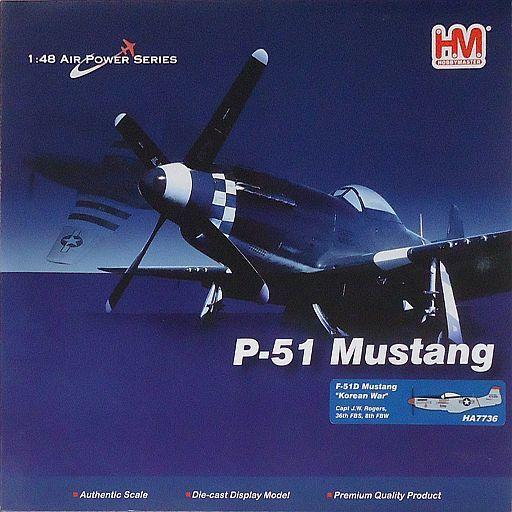 【新品】ミニカー 1/48 F-51D マスタング `朝鮮戦争` [HA7736]