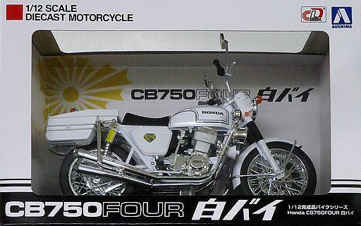 【新品】ミニカー 1/12 Honda CB750FOUR K0 白バイ 「完成品バイクシリーズ」 [104651]