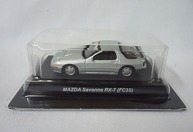 【中古】ミニカー 1/64 MAZDA Savanna RX-7 FC3S(シルバー) 「マツダ ロータリーエンジン ミニカーコレクション」 サークルK・サンクス限定