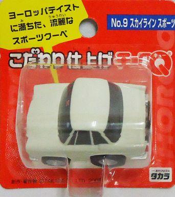 【中古】ミニカー こだわり仕上げチョロQ No.9 スカイラインスポーツ (ホワイト)