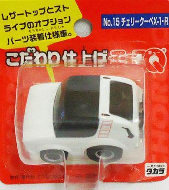 【中古】ミニカー こだわり仕上げチョロQ No.15 チェリークーペX-1・R (ホワイト)