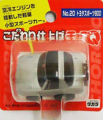 【中古】ミニカー こだわり仕上げチョロQ No.20 トヨタスポーツ800 (シルバー)
