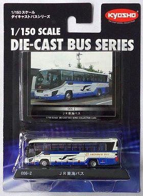 【中古】ミニカー 1/150 JR東海バス(日野セレガ ハイデッカ/ホワイト×ブルー) 「ダイキャストバスシリーズ No.006-2」 [59042]