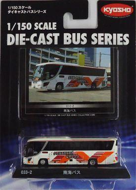 【中古】ミニカー 1/150 南海バス(日野セレガ ハイデッカ 3列シート/オレンジ×ホワイト) 「ダイキャストバスシリーズ No.033-2」 [59061]