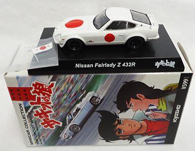 【中古】ミニカー 1/64 NISSAN FAIRLADY Z 432R 魅死魔国友 「サーキットの狼 ミニカーコレクション」 サークルK・サンクス限定