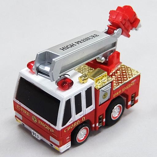 チョロQ 高圧放水砲付消防救護車...