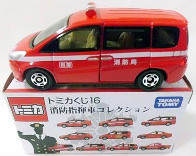 【中古】ミニカー Honda ステップワゴン トミカくじ16 消防指揮車コレクション 「トミカ」